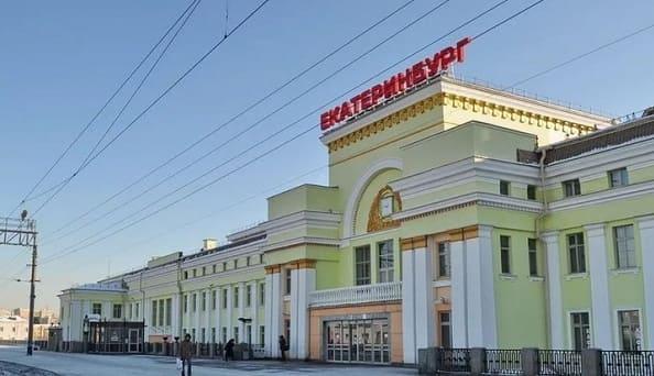 Телефон справочной ЖД вокзала г. Екатеринбург