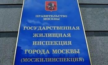 Горячая линия Жилищной инспекции Москвы