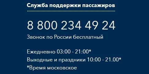Телефон горячей линии «Алроса»