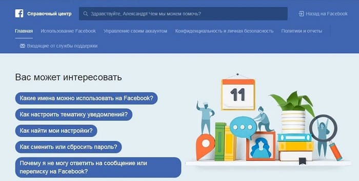 Горячая линия Facebook