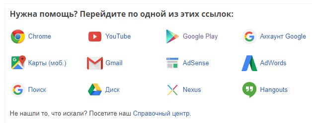 Горячая линия Google в России