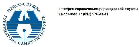 Телефон горячей линии Губернатора Санкт-Петербурга