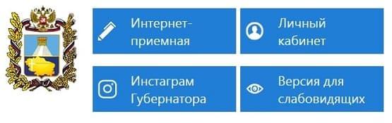Телефон горячей линии Губернатора Ставропольского края