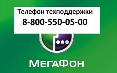 Телефон горячей линии Мегафон