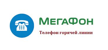 Мегафон – номер службы поддержки клиентов