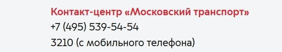 Телефон горячей линии Московского метрополитена