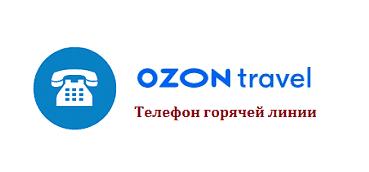 Телефон горячей линии Озон Тревел