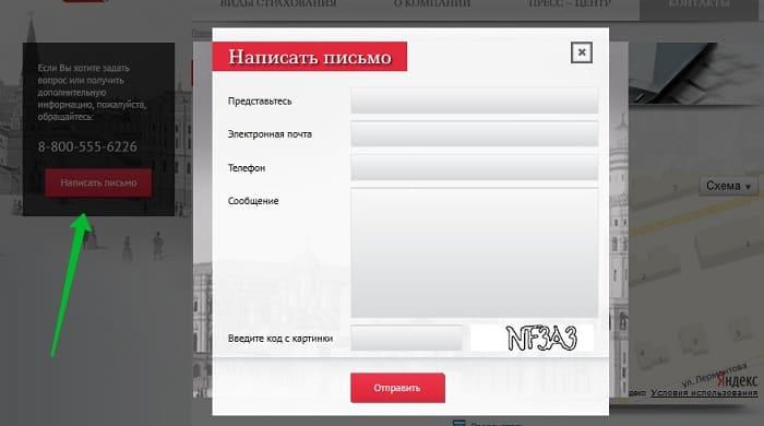 Телефон горячей линии Спасские ворота