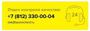 Телефон горячей линии службы такси ТаксовичкоФ