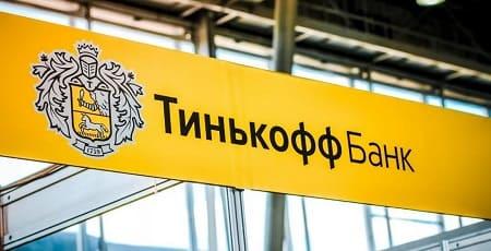 Телефон горячей линии Тинькофф Банка