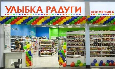 Телефон горячей линии магазинов «Улыбка радуги»