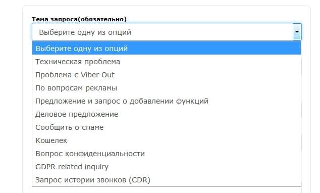 Служба поддержки Вайбер Россия