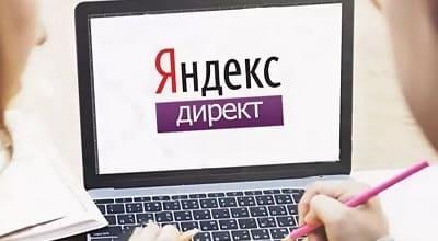 Телефон горячей линии Яндекс Директ