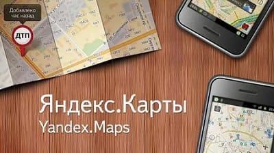 Телефон горячей линии Яндекс Карты