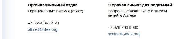 Телефон горячей линии МДЦ «Артек»