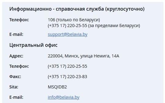 Телефон горячей линии Белавиа