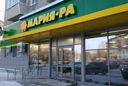 Телефон горячей линии магазинов Мария-Ра