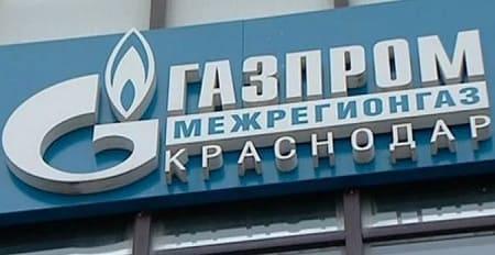 Телефон горячей линии Межрегионгаз г. Краснодар