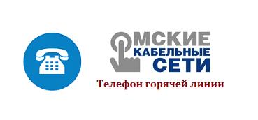 Телефон горячей линии «Омские кабельные сети»