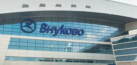 Телефон горячей линии аэропорта Внуково