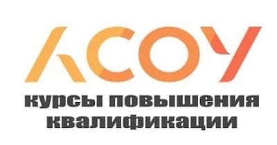 Академия Социального Управления (АСОУ)