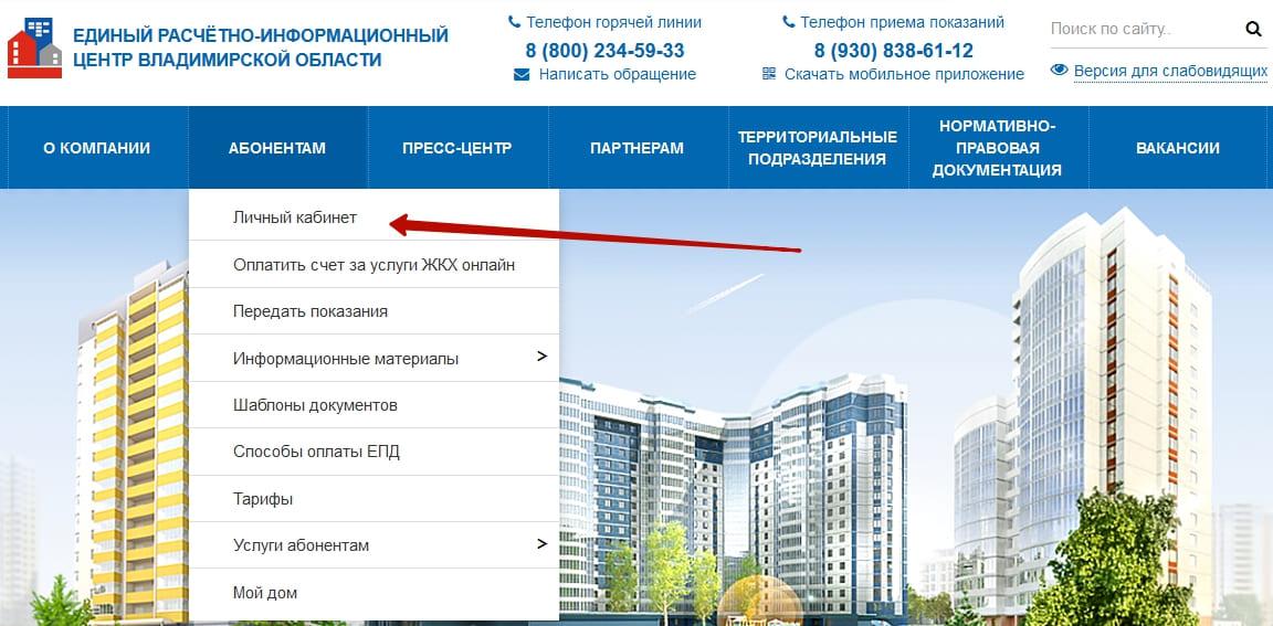 ЕРИЦ33 Владимирской области