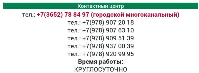 Крымэкоресурсы - личный кабинет