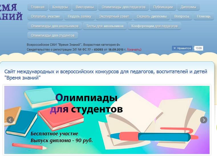 Олимпиада «Время знаний» - всероссийский конкурс