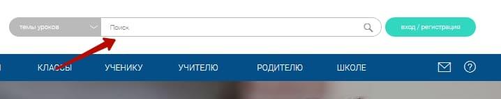 Российская электронная школа (РЭШ)