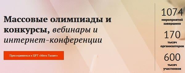 Центр развития талантов «Мега-Талант»