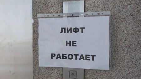 Куда звонить, если сломался лифт