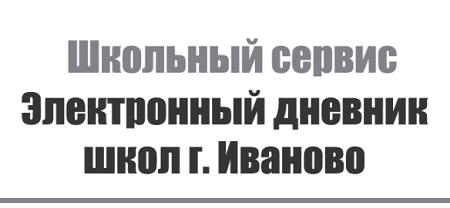 Электронный дневник - школа Иваново