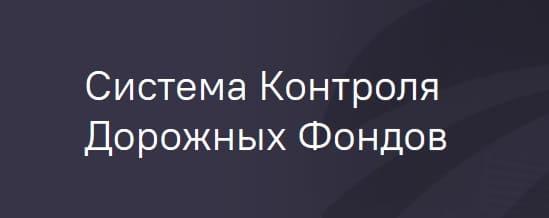 Система Контроля Дорожных Фондов (СКДФ РФ)