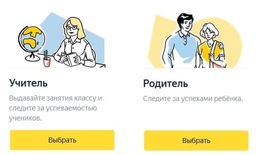 Яндекс.Учебник — образовательная платформа 123.ya.ru