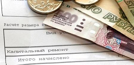 Предложено отменить плату за капитальный ремонт для льготников