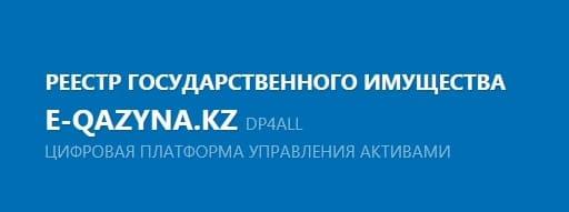 Государственный реестр Республики Казахстан