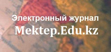 Мектеп Еду Кз (Mektep.Edu.kz) — Мангистауский электронный журнал