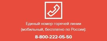 Телефон горячей линии АО «Донэнерго»
