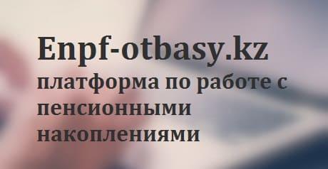 Отбасы Банк ЕНПФ — платформа по работе с пенсионными накоплениями