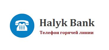 Телефон горячей линии Халык Банка