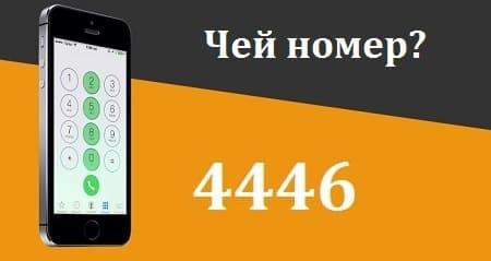 4446 что за номер и как его отключить