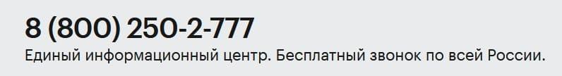 Телефон горячей линии Банка «Хлынов»