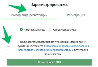 eGov.Kz — вход в личный кабинет, функции сайта, описание регистрации