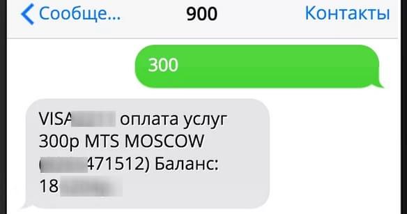 Что делать, если пришло СМС с номера 900
