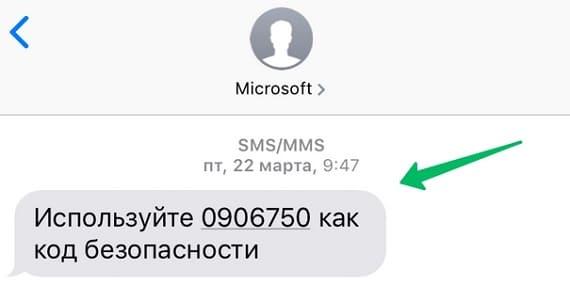 СМС от Майкрософт с кодом безопасности — что это?