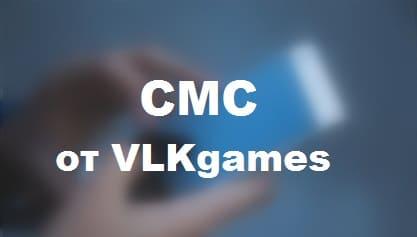 Почему приходят СМС от VLKgames