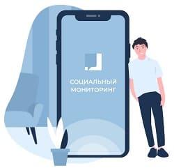 «Социальный мониторинг» - номер телефона поддержки