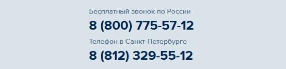 Телефон горячей линии Таврического Банка
