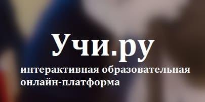 Учи.ру – вход в кабинет на сайте образовательной платформы
