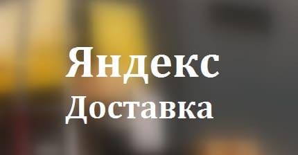 Яндекс Доставка: что это и как работает
